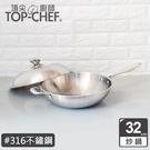 【頂尖廚師 】頂級白晶316不鏽鋼深型炒...