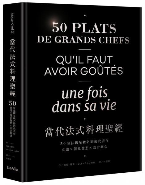 當代法式料理聖經:50位法國星級名廚的代表作,食譜X創意發想X設計概念【城邦讀書花園】