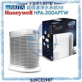 【BRITA x Honeywell】超微濾淨水系統X6【贈安裝】+ 抗敏空氣清淨機 HPA-300APTW【13-26坪】