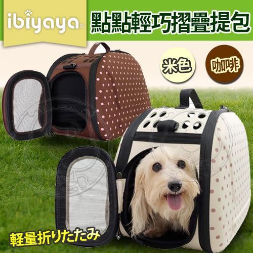 【培菓平價寵物網】IBIYAYA 依比呀呀《點點EVA輕巧摺疊》FC1007寵物提包