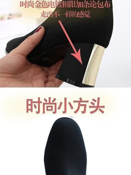 2019秋冬新款襪子靴瘦瘦彈力布針織粗跟毛線中筒短靴子高跟女鞋
