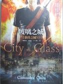 【書寶二手書T2/翻譯小說_NOP】玻璃之城-骸骨之城5_卡珊卓拉‧克蕾兒