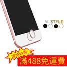 【拉拉購】iPhone home鍵貼 指紋按鍵貼 指紋貼識別 金屬保護貼