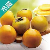 【台灣】嘉義履歷鮮脆柿 ( 真空脫澀 )1盒(700g±5%/盒)【愛買冷藏】