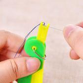 文具 穿針器 自動穿針引線器 手做 裁縫工具     【PMG043】-收納女王