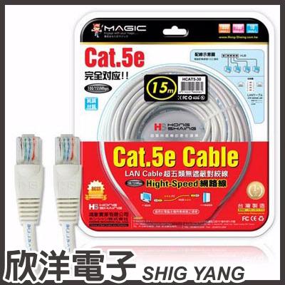 Magic 鴻象 Cat.5e Hight-Speed 純銅網路線 (CUPT5-15) 15M/15米/15公尺