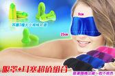 【舒眠雙寶特惠組合】眼罩+耳塞  隔音、遮光效果極佳!LISAN精選3D 遮光眼罩-1組入賣點購物