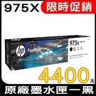 【限時促銷↘4400元】HP NO.975X 975X 黑色 原廠墨水匣 盒裝 適用452dw 552dw 477dw 577dw 577z