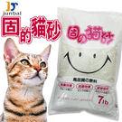 【培菓平價寵物網】Junbal》固的貓砂...