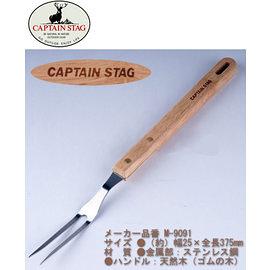 丹大戶外【Captain Stag】日本鹿牌不銹鋼木柄叉子/燒烤BBQ/中秋烤肉串燒/環保可回收 M-9091