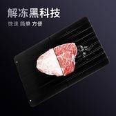 日式快速解凍板牛排極速解凍盤神器化冰廚房家用切菜砧板肉類水果