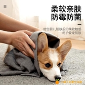 寵物吸水毛巾狗洗澡浴巾速干貓咪小型犬【小橘子】