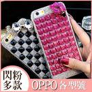 OPPO R15 Pro A73 A75s A3 R11s Plus A73S 閃粉多款 水鑽殼 滿鑽 手機殼 保護殼 訂做殼