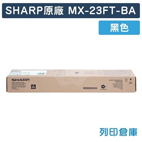 SHARP 黑色 MX-23FT-BA 影印機原廠碳粉匣 /適用 SHARP MX-1810U/MX-2010U/MX-2310U/MX-2310F