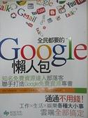 【書寶二手書T4/網路_D3P】全民都要的Google懶人包_阿榮.阿正老師