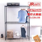 【JR創意生活】獨家全粗管+高荷重 45X120X180cm 烤漆黑 三層 雙桿 衣櫥 (附古典棕布套) 波浪架 鐵架