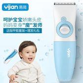 易簡嬰兒理髮器兒童剃髮器寶寶理髮神器剃頭充電式靜音小孩電推剪『小宅妮時尚』
