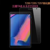 三星 Galaxy Tab A 8.0 2019 玻璃貼 T290 T295 鋼化膜 9H 防爆貼膜 鋼化玻璃 平板螢幕保護貼