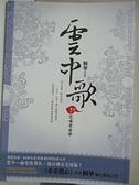 【書寶二手書T4/一般小說_IRC】雲中歌(卷六)-悲喚來世夢(完)_桐華