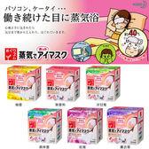 日本花王_SPA蒸氣浴/蒸氣式熱敷舒緩眼罩14PCS   【櫻桃飾品】【21406】