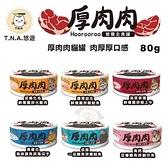 *KING WANG*【6罐組】 台灣T.N.A.悠遊-厚肉肉營養主食罐 貓罐 80g/罐 雙重肉肉 提高適口性