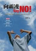 (二手書)向霸凌 Say NO!:認識→對付→走出霸凌的校園暴力防治三部曲