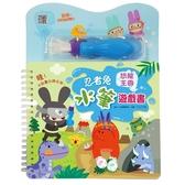 忍者兔水筆遊戲書:恐龍王國