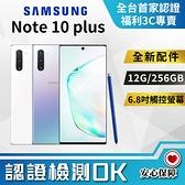 【創宇│福利品】 S級 9成新上 三星Samsung Galaxy Note 10 plus (256GB) 超值手機 開發票