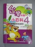 【書寶二手書T2/兒童文學_IQA】臺灣的地名由來_幼福編輯部