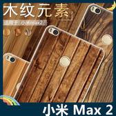 Xiaomi 小米 Max 2 仿木紋手機殼 PC硬殼 類木質高韌性 大理石紋 全包款 保護套 手機套 背殼 外殼