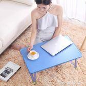 筆記本電腦桌簡易做寢室床上用可摺疊懶人學生宿舍學習書桌小桌子 igo  薔薇時尚