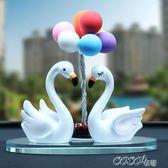 車擺件  汽車內飾品五彩告白氣球擺件愛情禮品白色火烈鳥可愛女生車載用品 coco衣巷