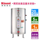 林內  20加侖容量電熱水器(琺瑯內膽)_ REH-2055