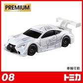 TOMICA 多美小汽車 PREMIUM系列 LEXUS RC F GT500 賽車 08