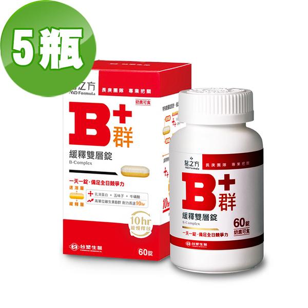 防疫作戰特殺↘台塑生醫 緩釋B群雙層錠(60錠/瓶) 5瓶/組