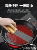 平底鍋麥飯石平底鍋不粘鍋煎餅烙餅小牛排煎鍋家用電磁爐燃氣灶煎蛋鍋具 伊蒂斯 LX
