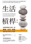 (二手書)生活槓桿:短時間發揮最大生產力,讓事業、生活、財富達到完美平衡的工作..