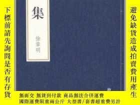 二手書博民逛書店盌花集罕見專著 徐章明[著] wan hua jiY163335 徐章明 著 故宮出版社 ISBN:9787