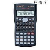 科學計算器學生多功能函數計算機 SDN-4283