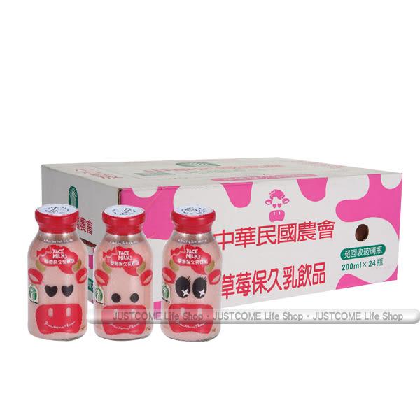 【台農乳品】草莓保久乳飲品(200ml x24瓶) x1箱 ~香甜不膩_草莓牛奶