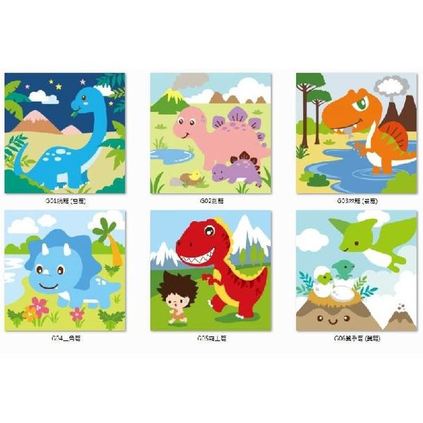 LOVIN 超萌韓版數字油畫 恐龍系列-G1-6各1幅共6幅