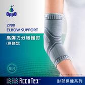 【歐活保健OPPO護具】護肘│肘關節保護│預防韌帶及肌肉扭拉傷│高彈力分級 (#2988)