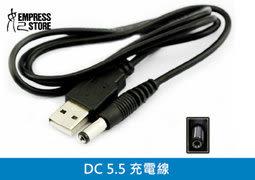 【妃航】DC5.5mm*2.1mm 80CM 遊戲 主機 平板 風扇 電線 傳輸線 電源線 直流線 usb hub