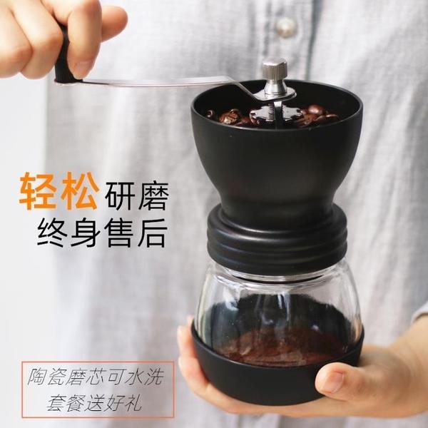 手動咖啡豆研磨機 手搖磨豆機家用小型水洗陶瓷磨芯手工粉碎器 【雙十一下殺】