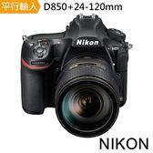 NIKON D850+24-120mm 單鏡組*(中文平輸)-