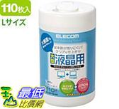 107 東京直購ELECOM 液晶螢幕 擦拭巾110P