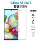 【妃凡】保護螢幕 三星 Galaxy A51 / A71 正面 玻璃貼 亮面 2.5D 9h 鋼化玻璃貼 保護膜 222