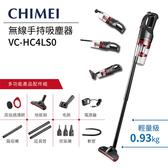 【天天限時】CHIMEI 奇美 無線手持吸塵器 VC-HC4LS0