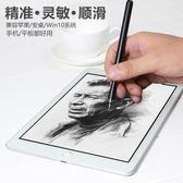 電容筆高精度繪圖手寫筆觸控筆觸摸筆
