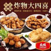 【大成】年菜必備炸物大四喜(唐揚炸雞1包+香脆雞米花1包+優質雞塊1包+花雞丸3包)